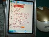 携帯版20060510